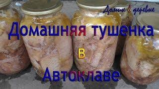 Самая вкусная Домашняя тушенка в Автоклаве