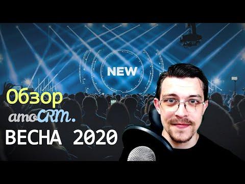 Обзор: Презентация AmoCRM - ВЕСНА 2020