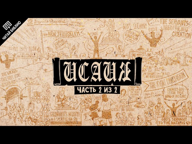 Обзор: Исаия 40-66