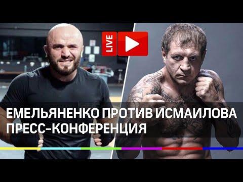 Бой Емельяненко - Исмаилов. Пресс-конференция в прямом эфире!