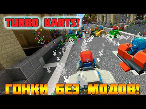 #1 Turbo Kart Racers
