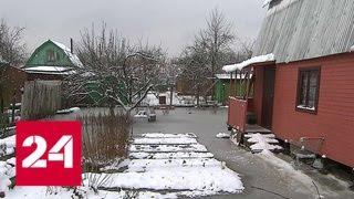 Паводок среди зимы: подмосковный поселок залило и сковало льдом - Россия 24