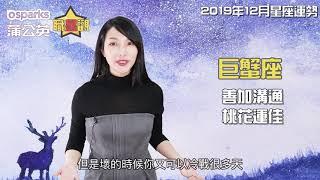 2019年12星座12月運勢 | 蒲公英職星觀 X 米薩小姐