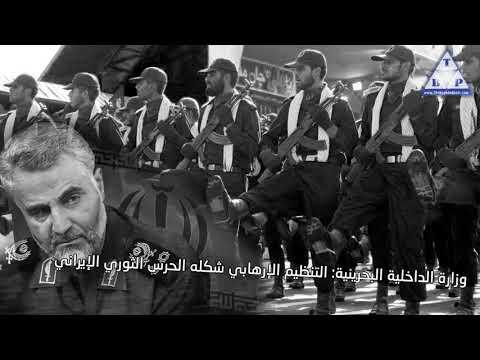 البحرين تحبط مخططات إرهابية - بغداد بوست - baghdad post