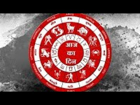 आज का राशिफल (24 जनवरी) , शुभ अशुभ काल , हिन्दू पंचाग