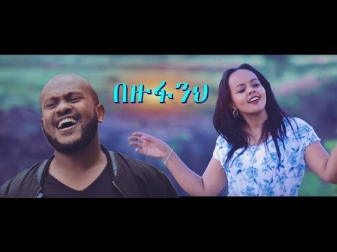 "Meron Derib Ft. Yidnekachew ""Bezufaneh"" | በዙፋንህ | New Amharic Protestant Mezmur 2018(Official Video)"