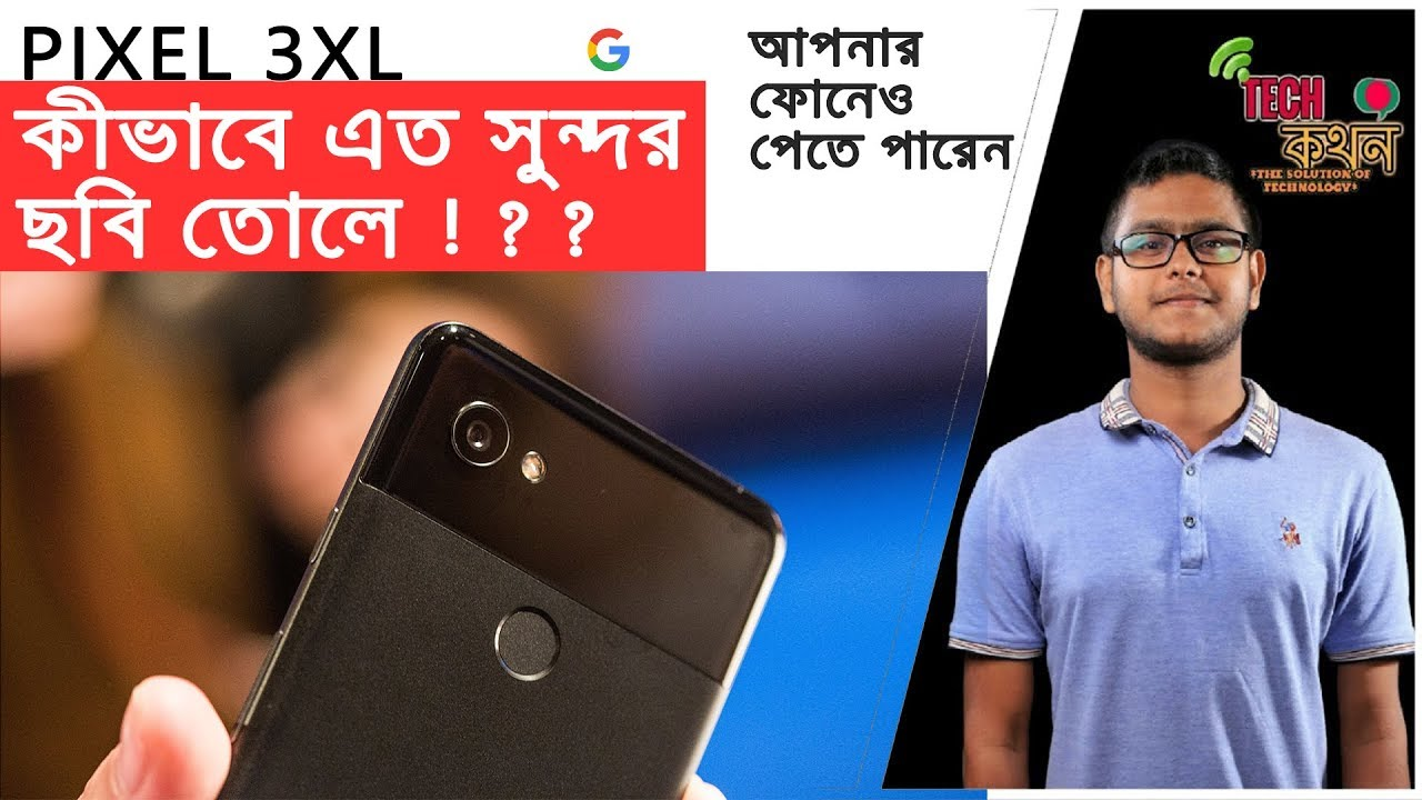 Pixel 3 & 3Xl camera Explained in Bangla !Get pixel 3 or 3xl like photos in  any smartphone !