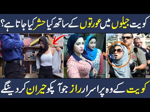 Amazing Facts About Kuwait In Urdu | History Of Kuwait | Shan Ali TV