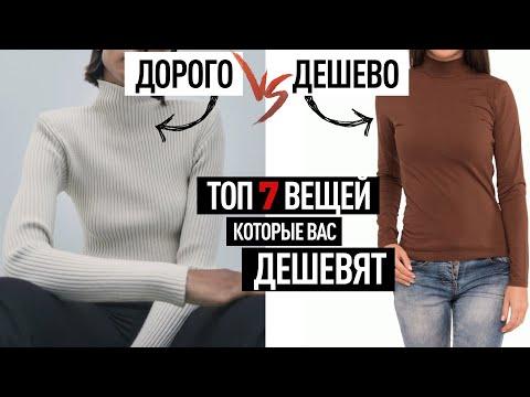 ВЕЩИ, КОТОРЫЕ ВАС