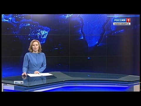 Вести. Новосибирск в 17:00 (Россия 1 - ГТРК Новосибирск [+4], 21.10.19)