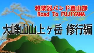 和楽器バンド / 「和楽器バンド登山部」第3弾! Road to FUJIYAMA! トレーラー映像