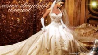 Топ  10  самых красивых  свадебных платьев