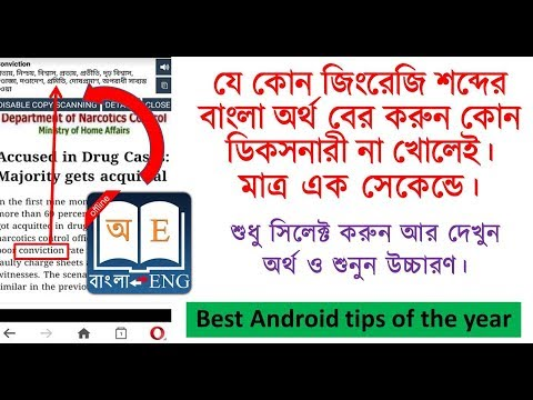 Bangla Dictionary App Review-Best Android App Review For Learning English And Bengali  Translation