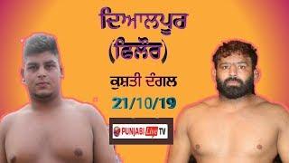🔴 [Live] Dayalpur (Phillaur) Kushti Dangal  21 Oct 2019