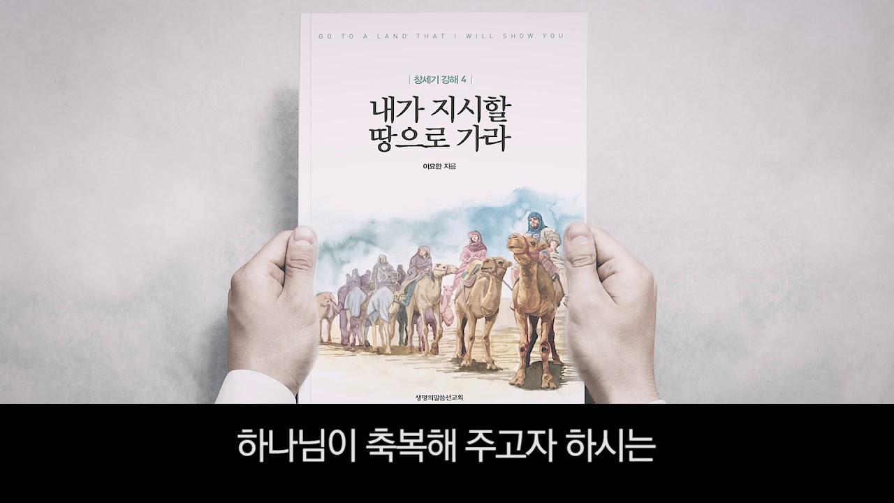 창세기 강해 시리즈 태초에 하나님이 천지를 창조하시니라 - 서울중앙교회 이요한 목사