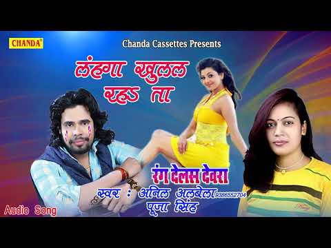 लंहगा खुलल रहs ता || Anil Albela, Pooja Singh || Bhojpuri Holigeet #Chanda Cassettes