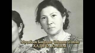 Документальный фильм об уйгурском клане Мусабаевых