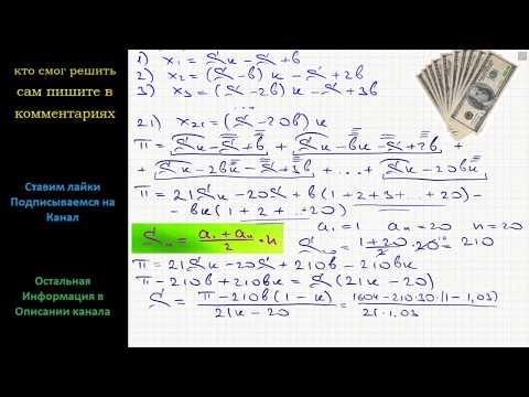 Математика 15-го декабря планируется взять кредит в банке на 21 месяц. Условия возврата таковы