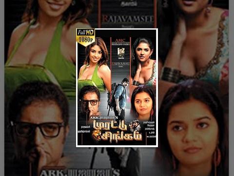 Murattu Singam (முர்ரட்டு சிங்கம் ) 2011 Tamil Full Movie - Ravi Teja, Richa ,Deeksha Seth