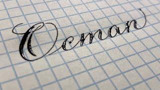 Как красиво писать имя Остап красивым каллиграфическим почерком.