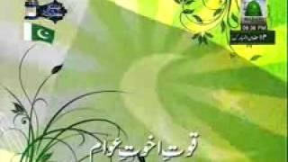 Pakistan Ka Qaumi Tarana - National Anthem of Pakistan