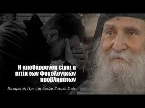 Αποτέλεσμα εικόνας για Η αποθάρρυνση είναι η αιτία των ψυχολογικών προβλημάτων - Γέροντος Ιωσήφ Βατοπαιδινού