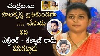 YSRCP MLA Roja Shows Sympathy On Nandamuri Suhasini, JR Ntr, Kalyan Ram | TVNXT Telugu