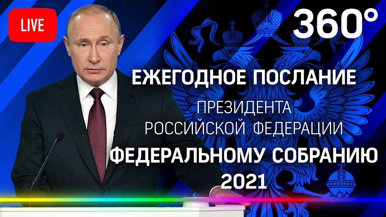 ПОСЛАНИЕ ПРЕЗИДЕНТА РОССИИ ВЛАДИМИРА ПУТИНА ФЕДЕРАЛЬНОМУ СОБРАНИЮ — 2021. Прямая трансляция