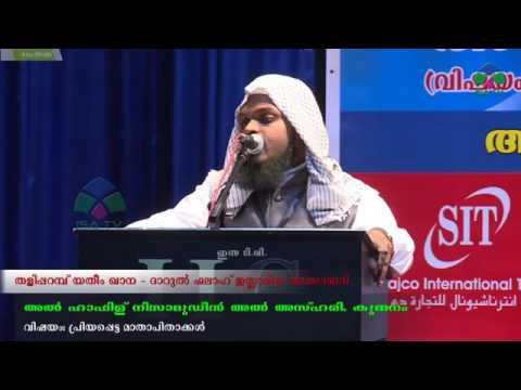 Al Hafil Kummanam Nizamudheen Azhari, Abu Dhabi Speech