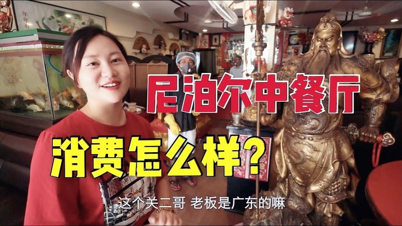 去尼泊爾最大中餐廳吃飯,這裡的尼泊爾小哥的中文說得太好了!中國人來這裡吃飯還有優待?| 出發吧奈奈