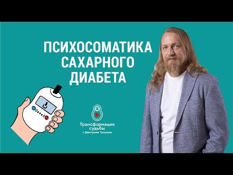 2115. Психосоматика сахарного диабета. Дмитрий Троцкий