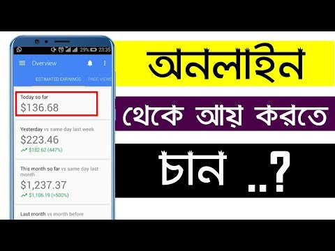 Easy Way To EARN Money Online In 2019 | Online Income Bangla Tutorial 2019 | Earn Free Dollars Daily
