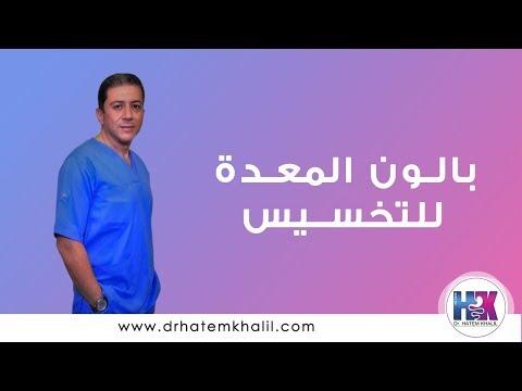 بالون المعدة للتخسيس , حلقة أ.د/ حاتم خليل علي قناة المحور