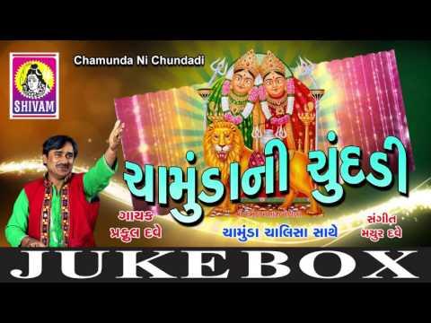 Chamunda Chalisa Chotilana Dungare Bethi Chamunda  Praful Dave Garba Songs Gujarati  Mataji