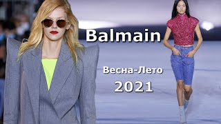 Balmain 2021 Мода весна лето в Париже Стильная одежда сумки и аксессуары