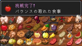 39種食べる進捗まさかのオチ!:まぐクラ #151【マインクラフト】