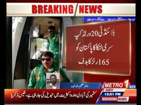 Blind T20 World Cup live Srilanka Target 165 Runs Against pakistan