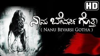 'Nanu Bevarsi Gotha' - Award Winning  Kannada Short Film