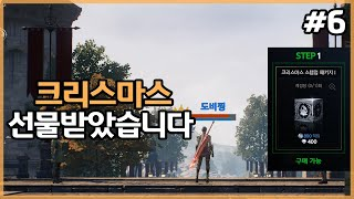 [리니지2m]신서버 무과금 대검 생존기 #6 패키지 가즈아~
