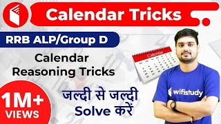 6:00 PM RRB ALP/Group D I Reasoning by Hitesh Sir| Calendar Part 1 |अब Railway दूर नहीं IDay#32
