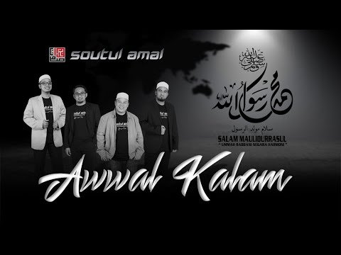 Soutul Amal - Awwal Kalam