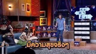 หน้านางมั่นใจมาก   HOLLYWOOD GAME NIGHT THAILAND S.3   14 ก.ค. 62