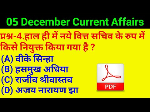 #GS-351    05 December 2018 Current Affairs PDF and Quiz Useful for SSC Bank RAILWAY UPPSC POLICE
