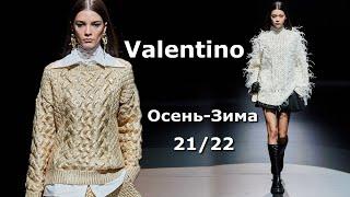 Valentino мода осень зима 2021 2022 в Милане Стильная одежда и аксессуары