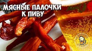 Мясные палочки к пиву