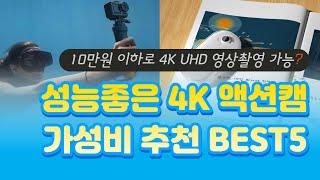 4K 고화질 액션캠 추천 BEST5 / UHD 포함 /…