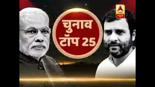 TOP 25: ABP न्यूज़ पर दिनभर की बड़ी खबरें   ABP News Hindi
