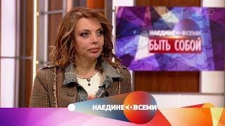 Наедине со всеми - Гость Екатерина Рождественская. Выпуск от 08.06.2017