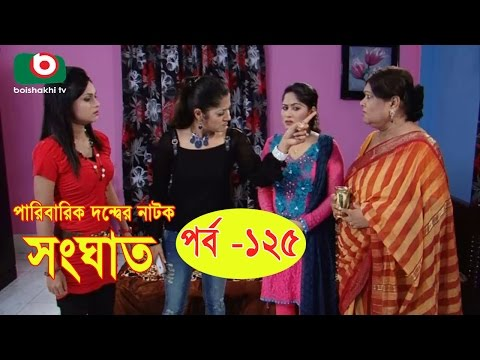 Bangla Serial Natok  Songhat  EP  - 125 |  Ft -  Ahmed Sharif,  Humayra Himu, Moutushi, Borna Mirza