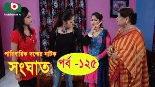Bangla serial natok  Songhat  EP  - 125    ft -  Ahmed Sharif,  Humayra Himu, Moutushi, Borna mirza